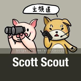 Scott Scout 認證哨兵消息主頻道