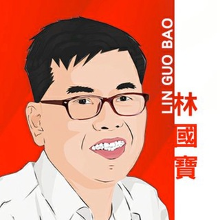 林國寶 - 官方頻道