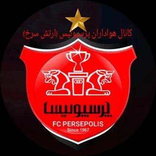 کانال هواداران پرسپولیس ( ارتش سرخ )