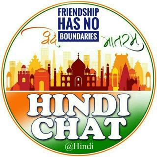 Hindi chat | हिंदी गपशप