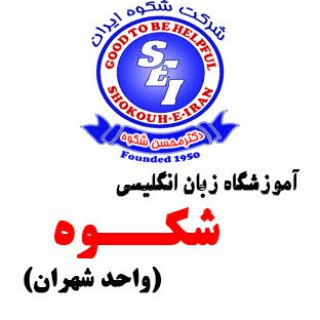Shokouhshahran