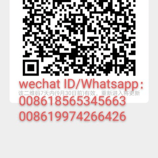 China Wechat Factory Group for Mobile Accessories