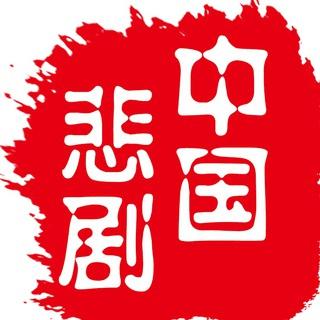 中国新闻 新闻爆料 中国档案 交流群 China News China Story