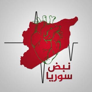 نبض سوريا