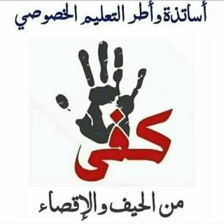 ✌🏼مجموعة أطر التعليم الخاص فاس✌🏼